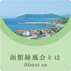函館緑風会とは